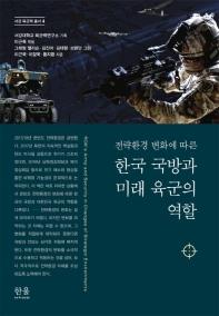 전략환경 변화에 따른 한국 국방과 미래 육군의 역할