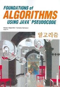 알고리즘 (FOUNDATION OF ALGORITHMS USING JAVA PSEUDOCODE)