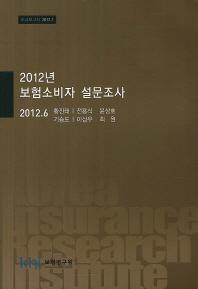 보험소비자 설문조사(2012)