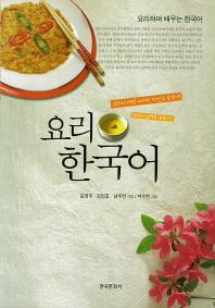 요리한국어