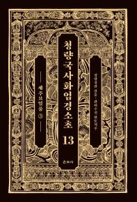 청량국사화엄경소초. 13: 세주묘엄품(3)