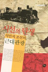 시선의 탄생: 식민지 조선의 근대관광