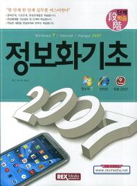 단계학습 정보화기초 2007