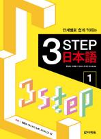 단계별로 쉽게 익히는 3 STEP 일본어. 1