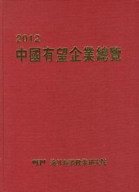 중국유망기업총람(2012)