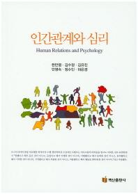 인간관계와 심리