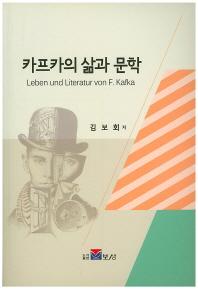 카프카의 삶과 문학