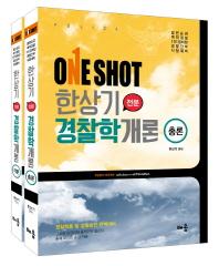 ONE SHOT 한상기 경찰학개론 세트(총론+각론)(2016)