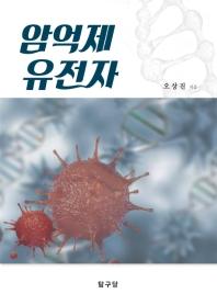 암 억제 유전자