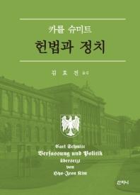 헌법과 정치(카를 슈미트)