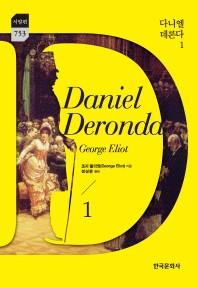 다니엘 데론다. 1