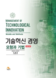 기술혁신 경영: 모형과 기법