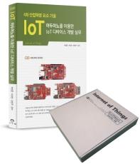 아두이노를 이용한 IoT 디바이스 개발 실무 + 아두이노 IoT 스타터 KIT