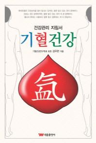건강관리 지침서 기혈건강
