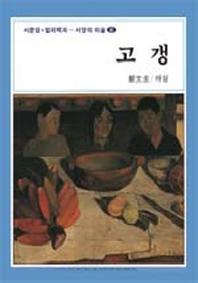 고갱(서양의 미술 6)
