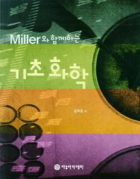 Miller와 함께하는 기초 화학
