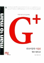 MAN TO MAN (맨투맨) 외국어영역 어법편(G+)