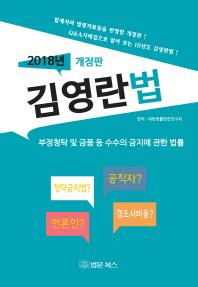 김영란법(2018년)