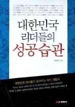 대한민국 리더들의 성공습관