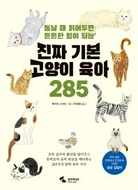 진짜 기본 고양이 육아 285