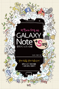 반쪽짜리 유저를 위한 Galaxy Note+S펜