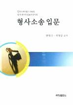 형사소송 입문