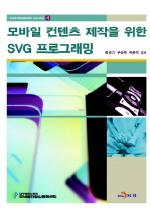 모바일 컨텐츠 제작을 위한 SVG 프로그래밍