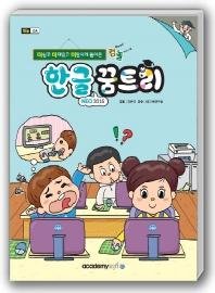 한글 꿈트리(한글NEO 2016)