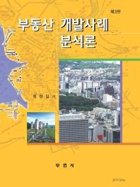 부동산 개발사례 분석론