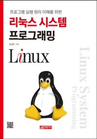 프로그램 실행 원리 이해를 위한 리눅스 시스템 프로그래밍