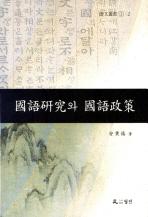 국어연구와 국어정책