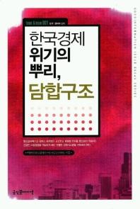 한국경제 위기의 뿌리 담합구조