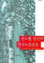전노협 청산과 한국노동운동
