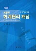 K-IFRS 반영 회계원리 해답(New)