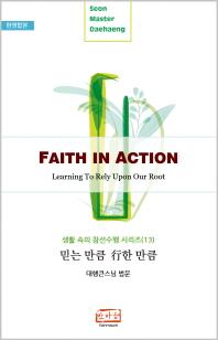 믿는 만큼 행한 만큼(Faith in Action)(한영합본)