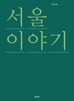 서울 이야기