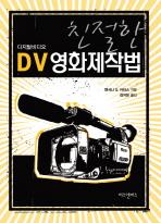 친절한 DV 영화제작법