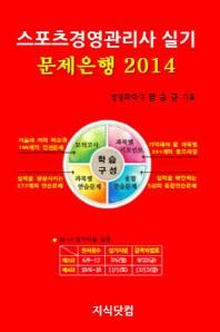 스포츠경영관리사 실기 문제은행(2014)