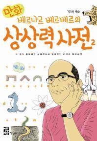 만화 베르나르 베르베르의 상상력 사전. 2