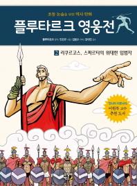 플루타르크 영웅전. 2: 리쿠르고스 스파르타의 위대한 입법자
