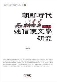 조선시대 통신사문학 연구