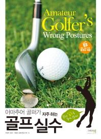 아마추어 골퍼가 자주 하는 골프 실수