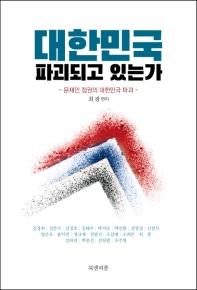 대한민국 파괴되고 있는가