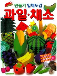 만들기 입체도감: 과일 채소