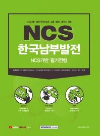 2021 하반기 NCS 한국남부발전 NCS기반 필기전형