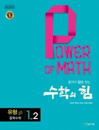 수학의 힘 중학 수학 1-2 유형(베타)(2021)