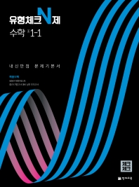 유형체크 N제 수학 중 1-1 내신만점 문제기본서(체크체크)(2022)