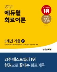 에듀윌 회로이론 필기 기본서+5개년 기출(2021)