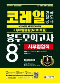 2021 하반기 All-New 코레일 한국철도공사 사무영업직 NCS&전공 봉투모의고사 8회분+무료동영상(NCS특강)