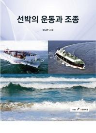 선박의 운동과 조종